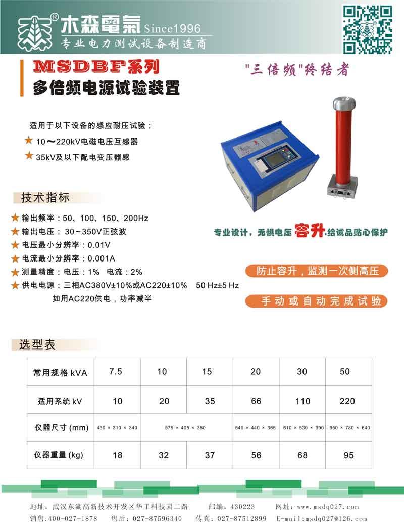 MSDBF系列多倍频电源装置
