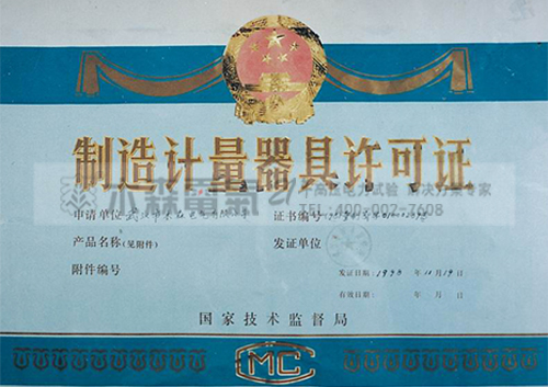 木森电气制造计量器具许可证