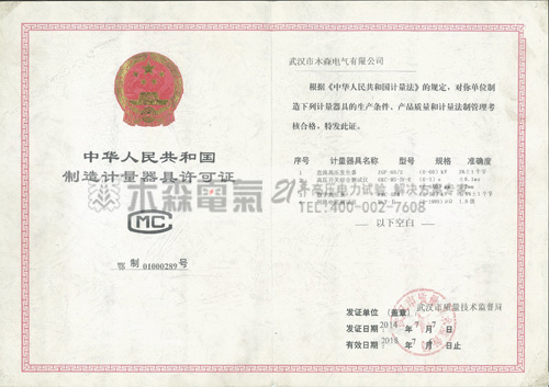 电力试验制造计量器具许可证