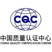 CQC 中国质量认证中心