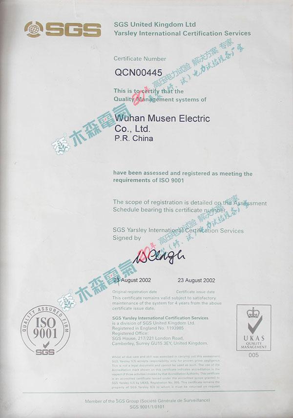 UKAS英国皇家认可委员会-质量管理体系ISO9001认证证书
