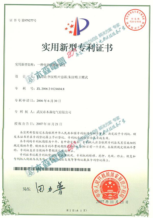 木森电气电容电感测试仪国家新型专利证书