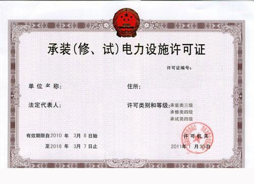 电力承装承修承试资质的电力设施许可证