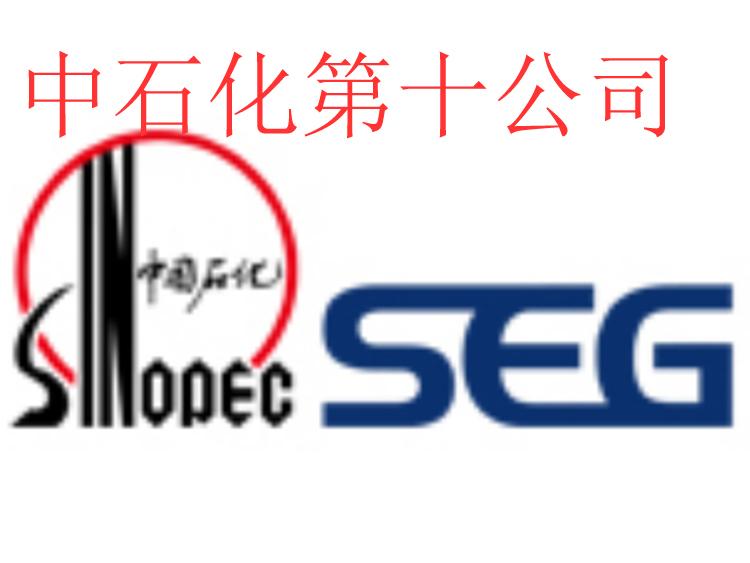 电力承装承修承试资质:中石化第10公司