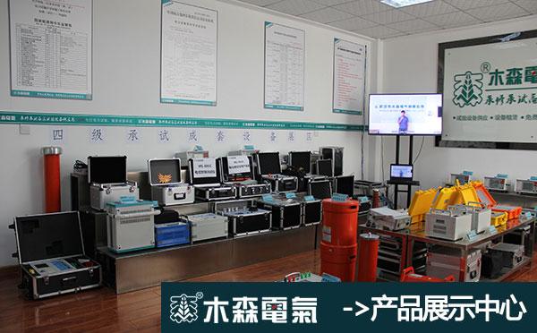 產品展示中心