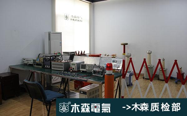 木森電氣質檢室