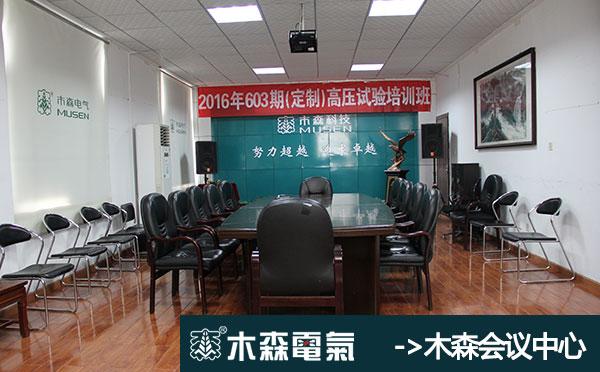 木森电气会议中心