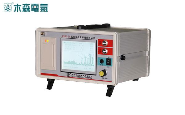 三相氧化锌避雷器特性测试仪