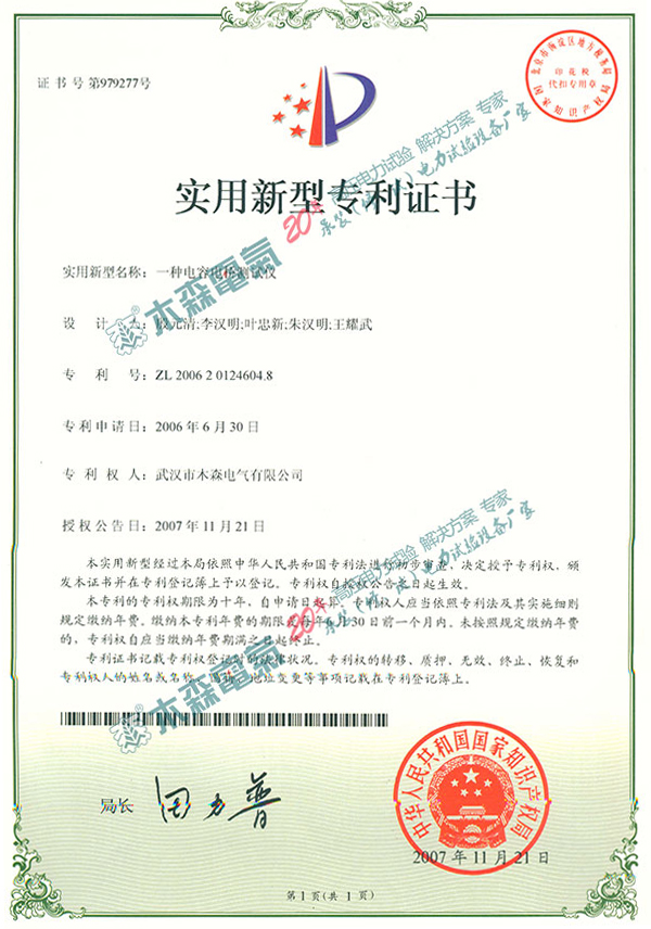 木森电气电容电桥专利