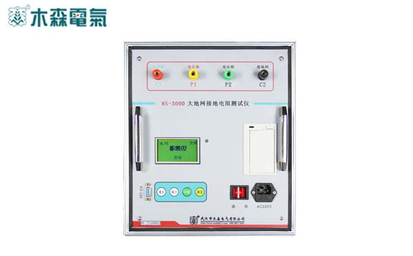 山东省承装(修、试)电力设施许可证承试五级试验设备MS-300D(5A) 接地电阻测试仪