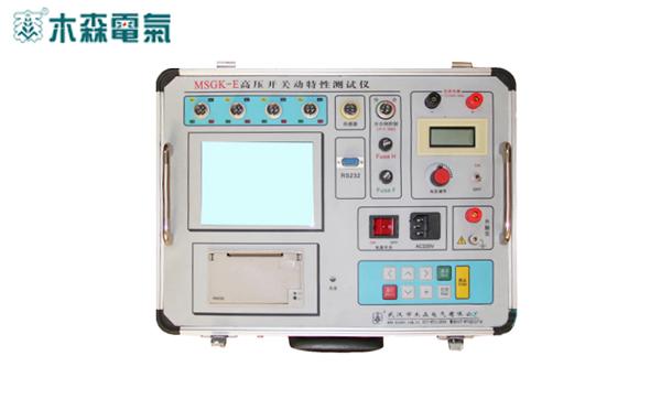 山东省承装(修、试)电力设施许可证承试五级试验设备MSGK-E 断路器高压开关特性测试仪