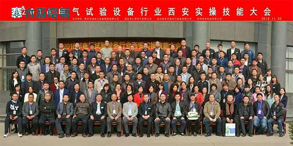 木森电气公司受邀请参加中国电气试验西安技术交流会
