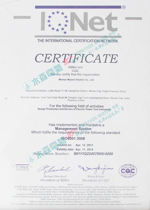 IQNET-国际认证联盟-质量管理体系