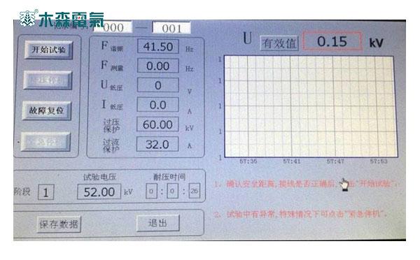变频串联谐振法电缆耐压试验装置操作界面
