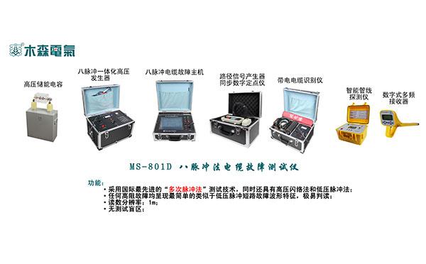 青海110kV电缆故障检测仪全套