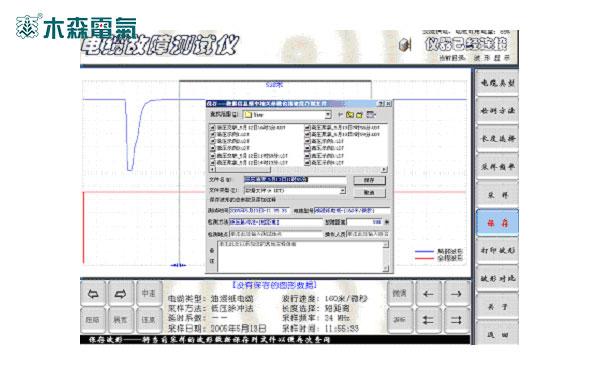 云南220kV电缆故障检测仪打开文件
