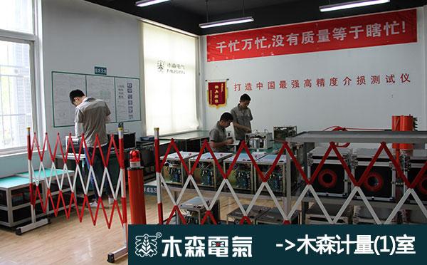 木森电气山西330kV电线电缆故障检测生产车间