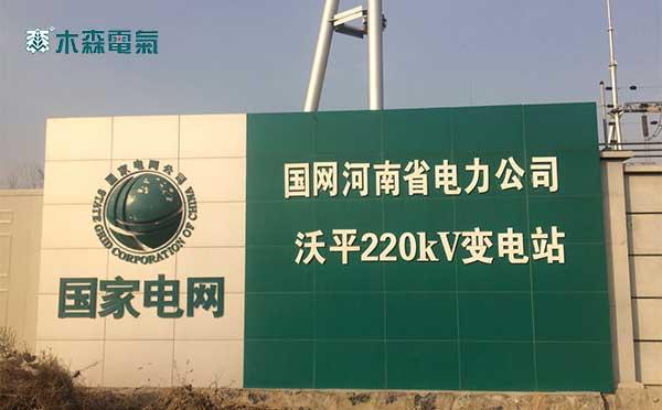 双12木森电气完成河南新乡市220kV变电站电气试验
