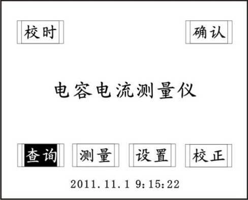 江苏开口三角电容电流测试仪测量操作界面01