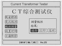 CT极性测量界面