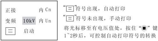 陕西抗干扰介损测试仪开机中文菜单
