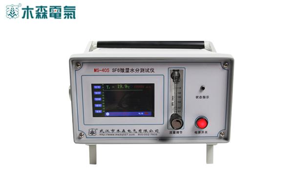 SF6断路器微量水分测试仪