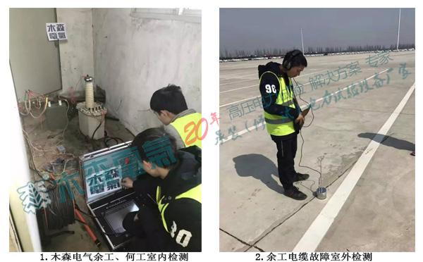 MS-801C电缆故障测试仪赶到试验现场