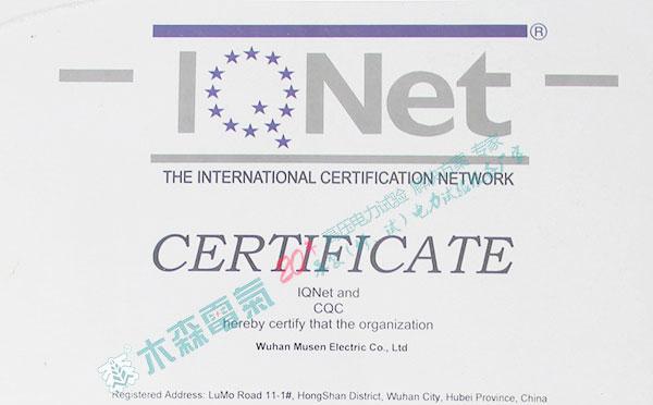 IQNet国际认证联盟质量管理体系ISO9001.2008 认证证书