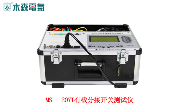 河北MS-207T有载分接开关测试仪(1A)