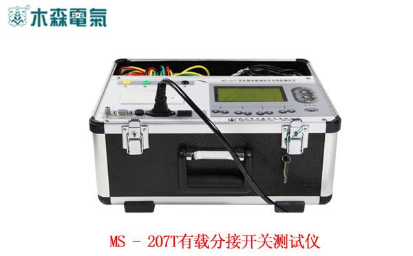 河南MS-207T有载分接开关测试仪(1A)