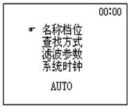 江苏MS-207T有载分接开关测试仪(1A)设置菜单