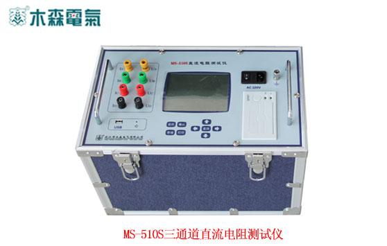MS-510S三通道直流电阻测试仪外观