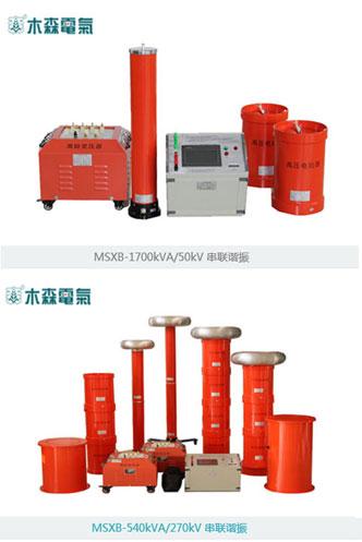 变电站电气设备交流耐压试验装置