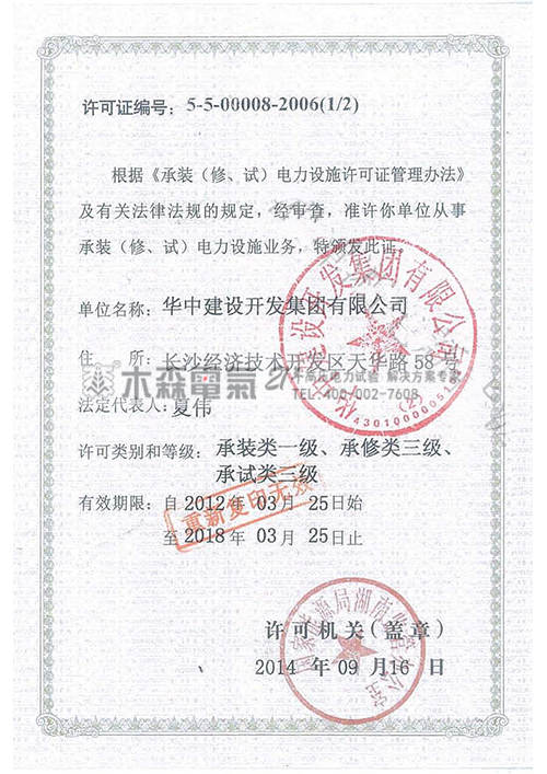 承装(修、试)电力设施许可证承试三级