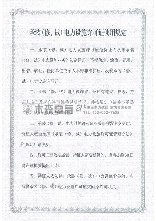 承装(修、试)电力设施许可证承试三级p2