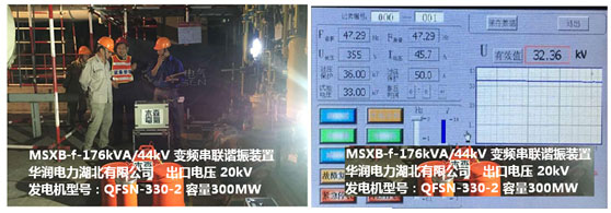 MSXB工频耐压试验装置试验现场