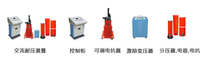 工频谐振,发电机耐压装置配置表