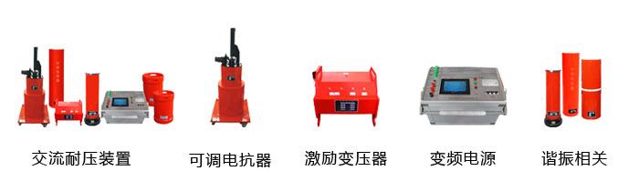 发电机交流耐压试验装置组成部分