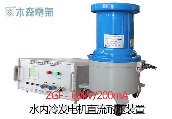 水内冷发电机直流耐压装置