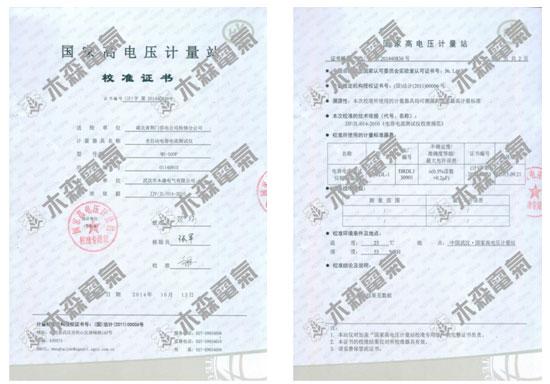 国家高电压计量站校准证书/检测报告 {