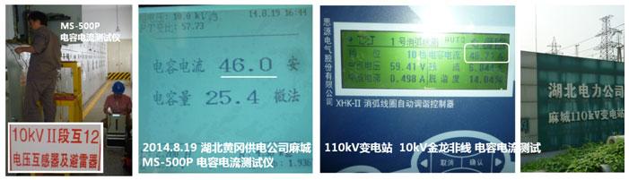 湖北电力公司 麻城110kV变电站电容电流测量