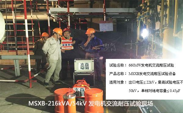 660MW发电机交流耐压试验成功案例
