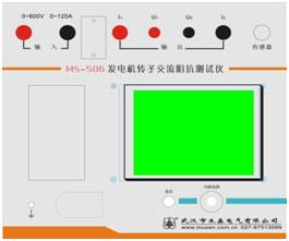 MS-506A 发电机转子交流阻抗测试仪面板
