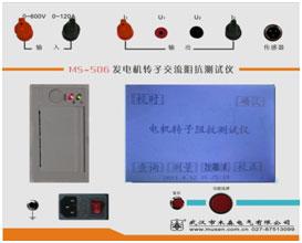MS-506A 发电机转子交流阻抗测试仪测试