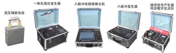 八脉冲电缆故障测试仪全套产品