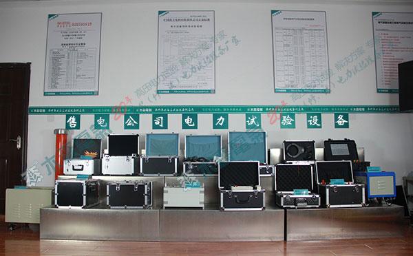 木森电气售电公司电力试验设备展区