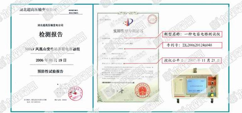 国家专利证书及500kV变电站测试报告