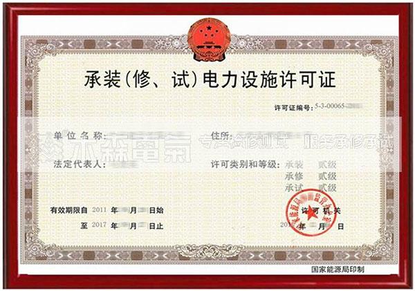 承试三级承装(修、试)电力设施许可证