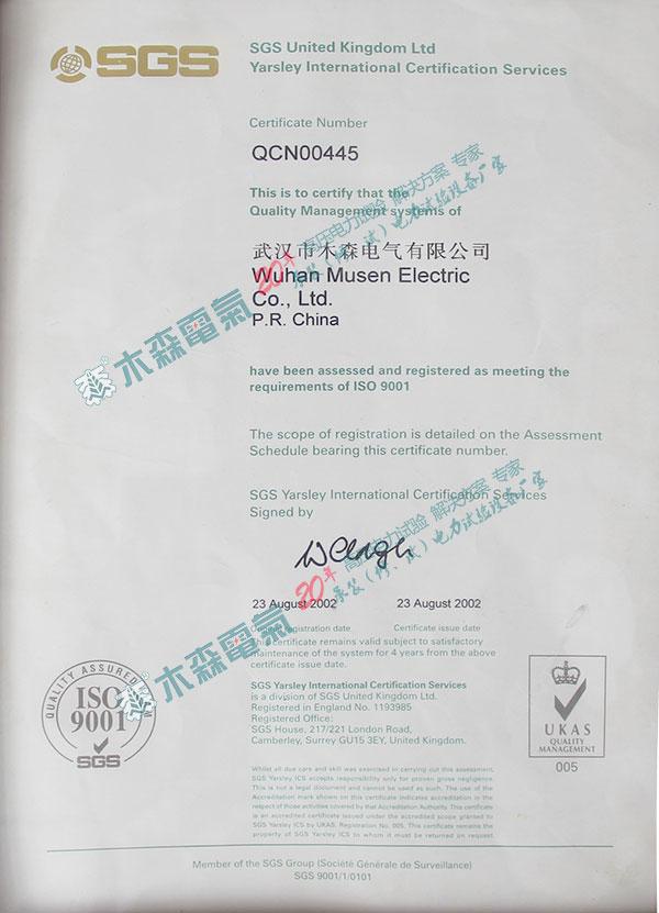 UKAS英国皇家认可委员会证书